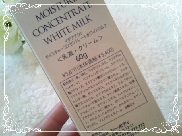 モイスチャーコンセントレートホワイトミルク 裏書