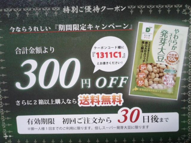 スーパー発芽大豆 300円クーポン