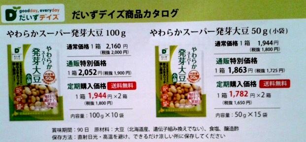 スーパー発芽大豆 定期購入パンフ