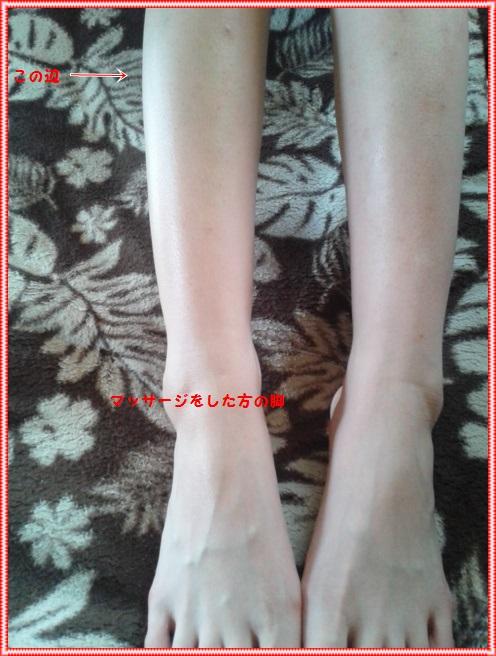 マッサージ後の脚(写真左がマッサージ・右がそのまま)