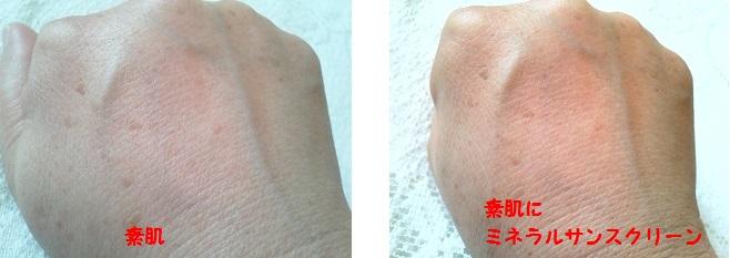 ミネラルサンスクリーン 素肌との比較