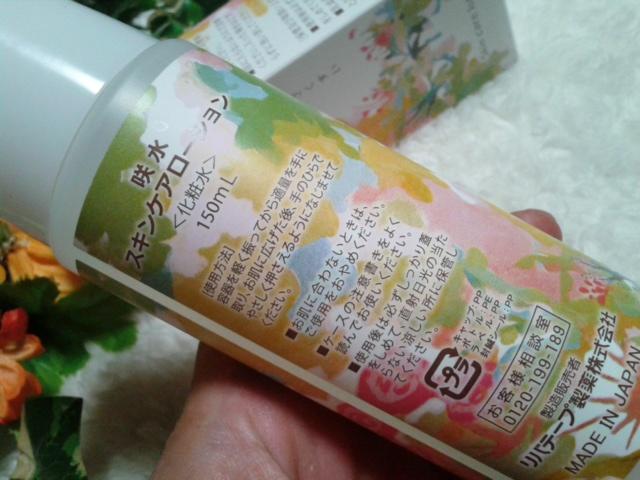 咲水スキンケアローション ボトル裏