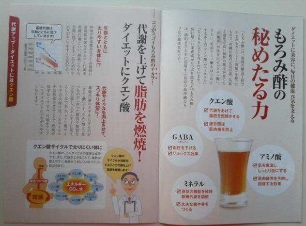 琉球醪酢 良さのパンフ