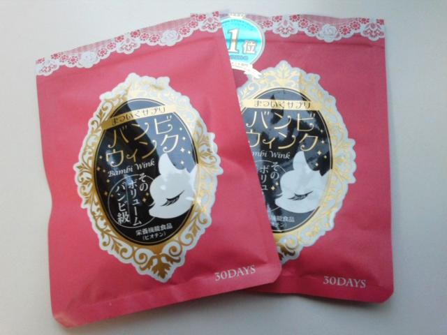 バンビウィンク 2袋