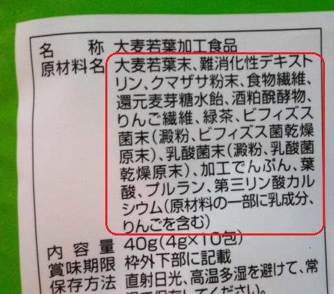 大関の青汁 裏書-1