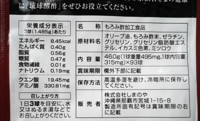 琉球醪酢 裏書