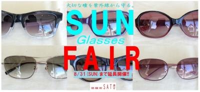 2014 SUN FAIR 延長
