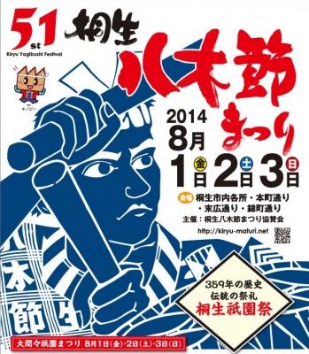 桐生祭り広告