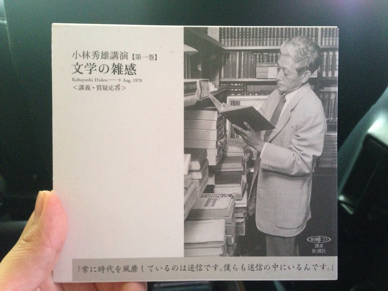 小林秀雄CD