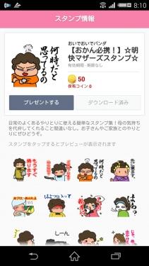 LINEスタンプ【おかん必携!明快マザーズスタンプ】