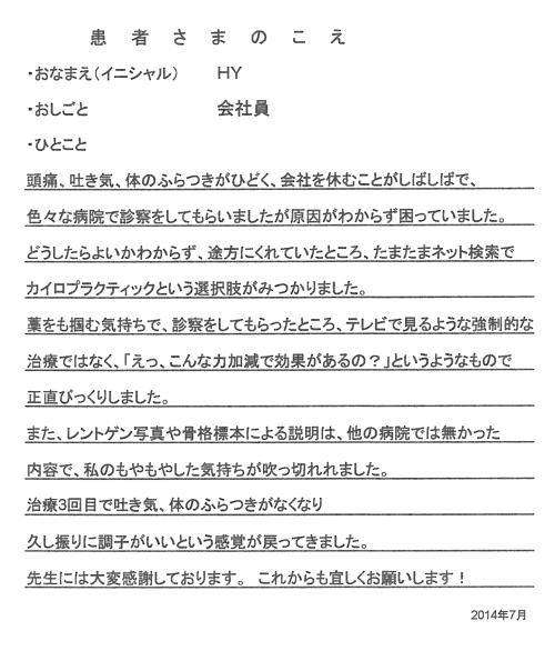 柳沢さん 500