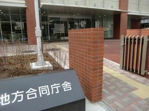 合同庁舎入口