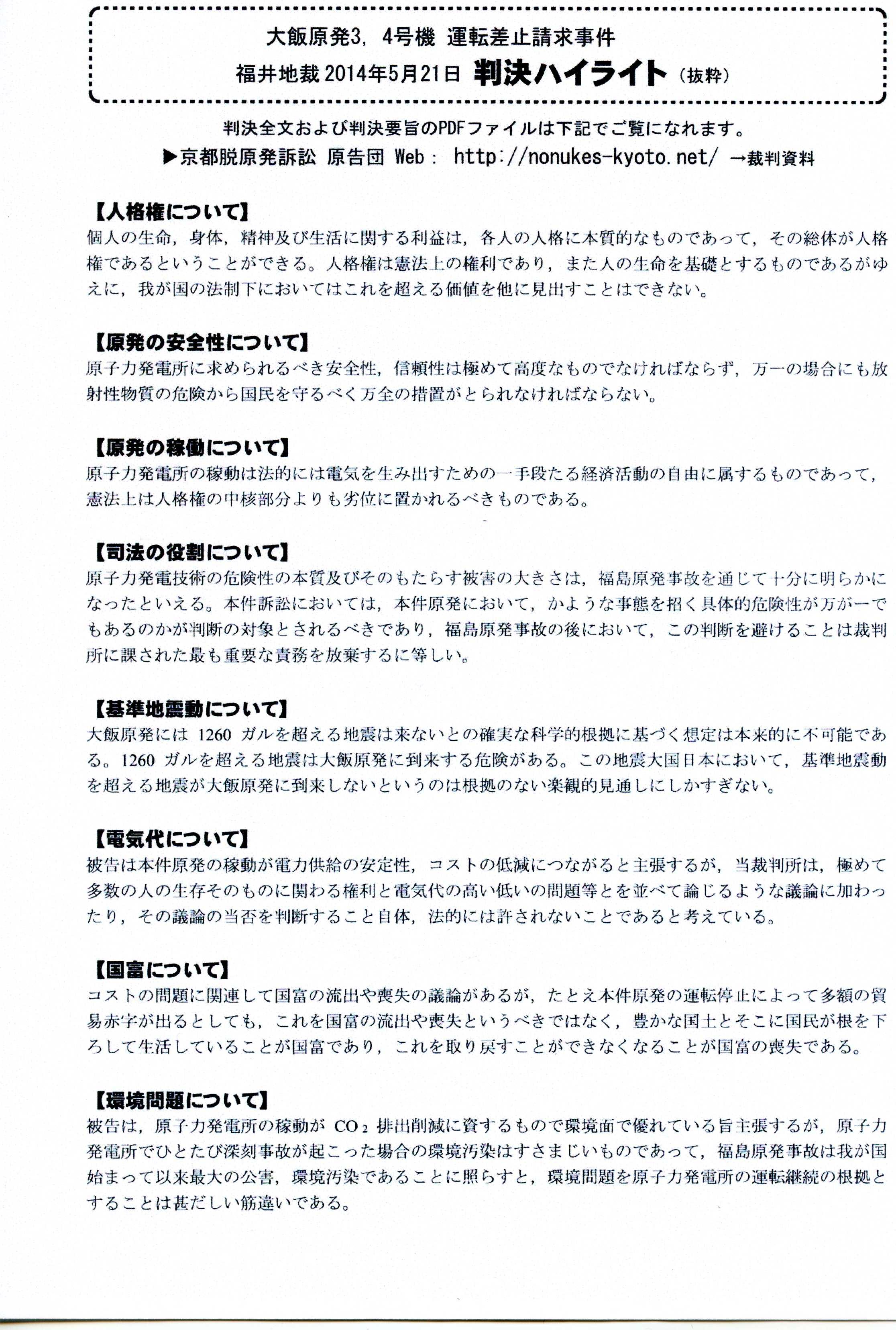 福井地裁判決ハイライト