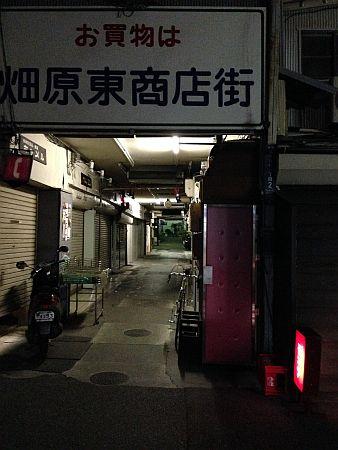 畑原東商店街の西入口