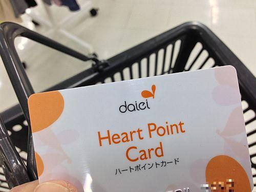 ハート♡ポイントカード