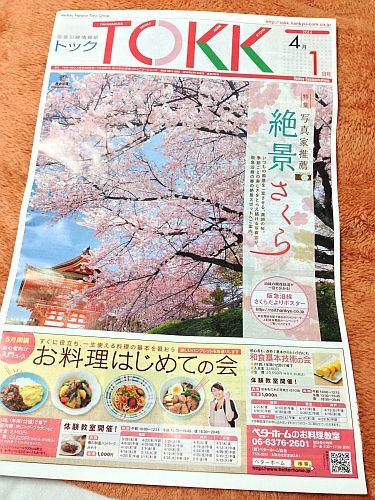 阪急電車の情報紙