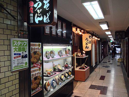 新梅田食堂街、潮屋