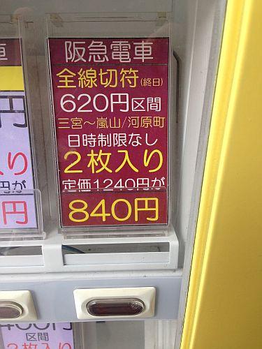 840円でした。