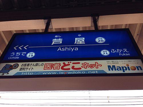 阪神電車 芦屋駅でした。