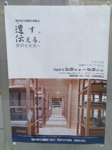 文書館ポスター