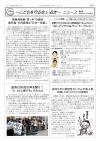 ニュースレター第8号-1