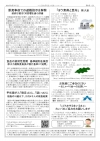 ニュースレター第8号-2