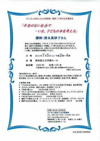 SKMBT_C22414062810100_0001_convert_20140628101353.jpg