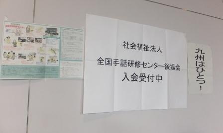 全通研九州ブロック