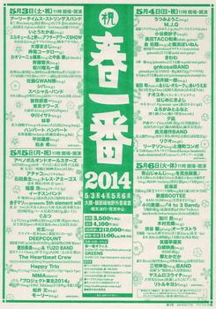 m_2014chirasi3-710.jpg
