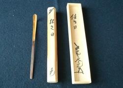大徳寺管長大亀和尚茶杓買い取りします