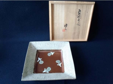 島岡達三作品、高価買取いたします。