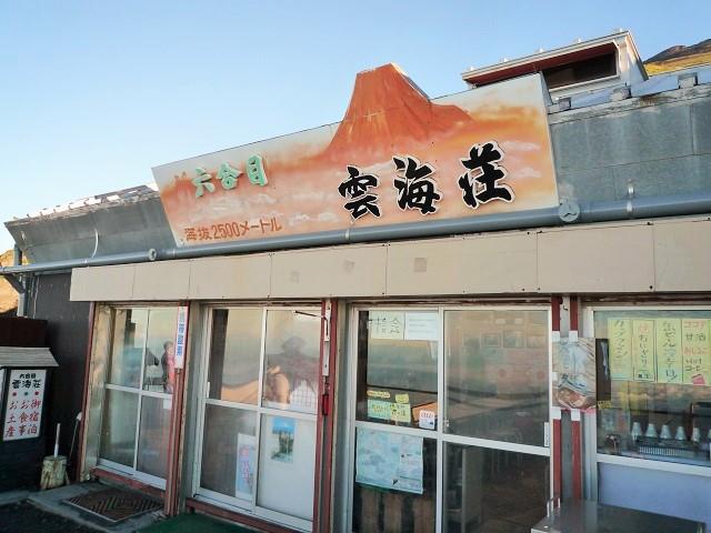 富士登山・2