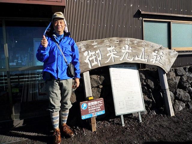 富士登山・4