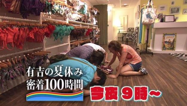 有吉の夏休み密着100時間inハワイ プアラニ