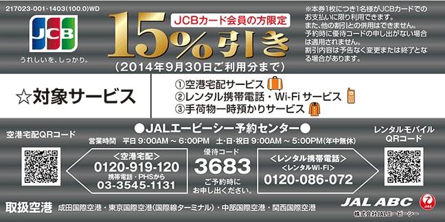 JCBカード限定 JALABCクーポン券