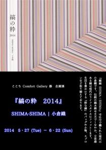 shima[1]