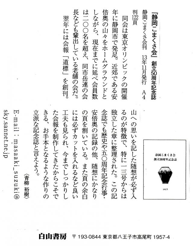「山の本」50周年記念誌の記事