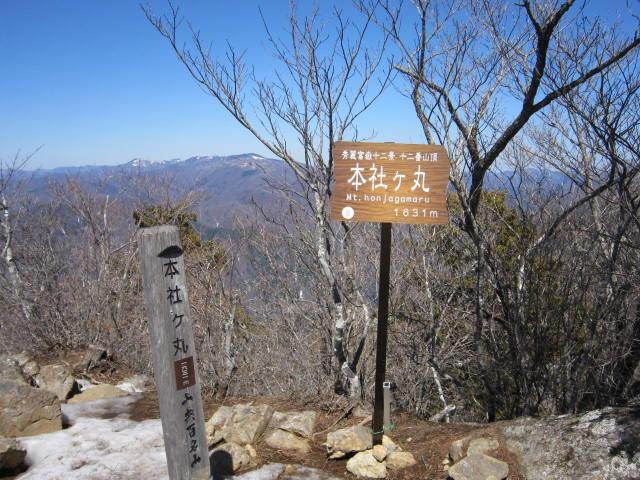 本社ケ丸山頂