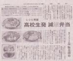 減塩弁当の新聞記事