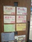 角館・ワンミント・玄関のメニュー2