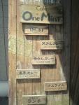 角館・ワンミント・玄関のメニュー