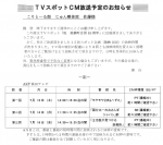TVスポットCM予定日時