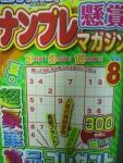 ナンプレ懸賞マガジンVol8