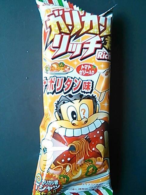 ガリガリ君リッチナポリタン味1