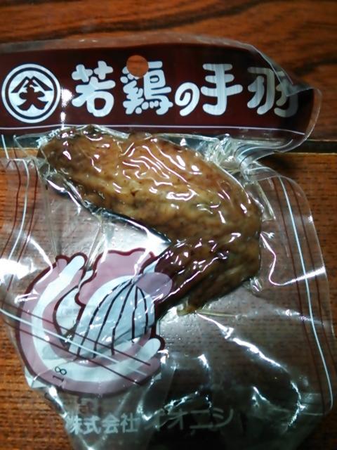 若鶏の手羽1