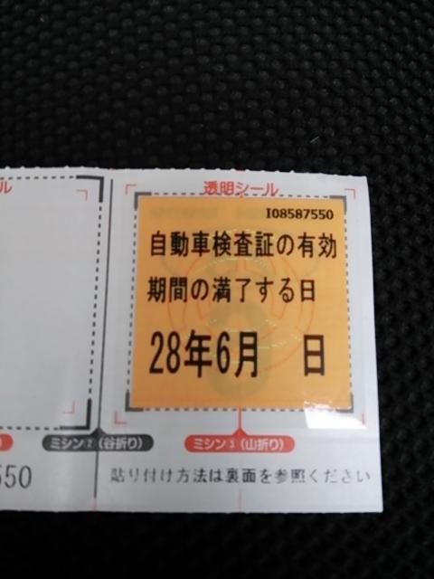 ムーブ車検3