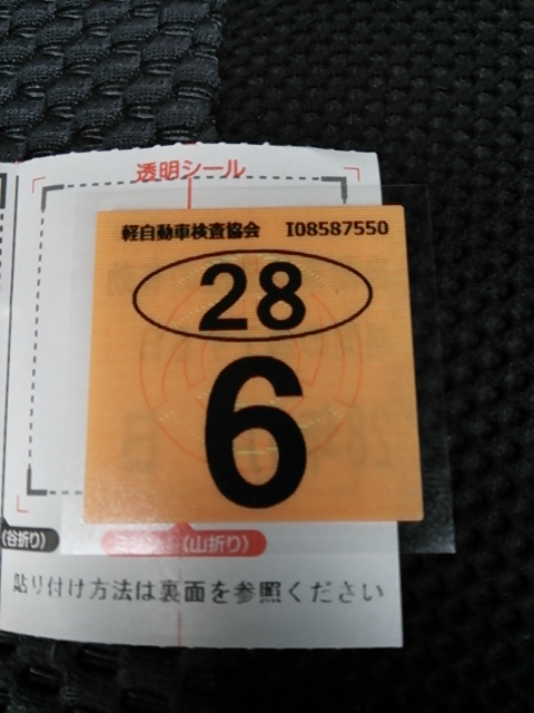 ムーブ車検4