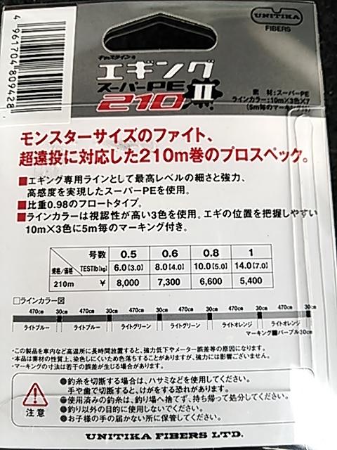 ライン選び6