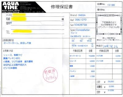 0826_3_AQUA TIME 修理保証書