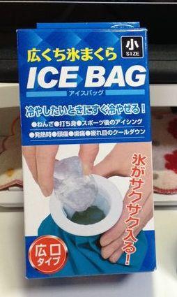 アイスバッグ